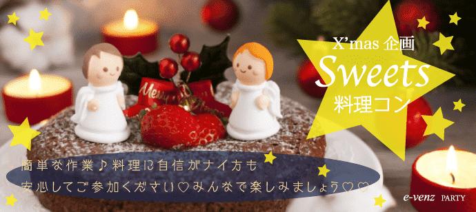 12月3日(日)【表参道】【男性30歳~45歳】【女性28歳~42歳】雑誌で有名なビストロで日本一の若手パティシエと美味しいクリスマスケーキを作ろう!ワイン付き料理コン