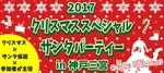 【三宮・元町の恋活パーティー】株式会社SSB主催 2017年12月23日