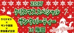 【梅田の恋活パーティー】株式会社SSB主催 2017年12月24日