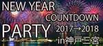 【三宮・元町の恋活パーティー】株式会社SSB主催 2017年12月31日