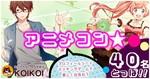 【名駅のプチ街コン】株式会社KOIKOI主催 2018年1月20日