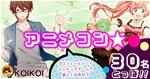 【横浜駅周辺のプチ街コン】株式会社KOIKOI主催 2018年1月28日