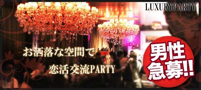 【東京都青山の恋活パーティー】Luxury Party主催 2017年11月25日