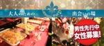 【原宿の婚活パーティー・お見合いパーティー】Luxury Party主催 2017年11月18日