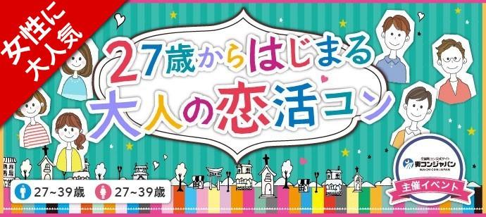 【心斎橋のプチ街コン】街コンジャパン主催 2017年12月8日