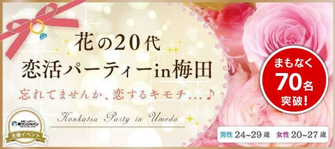 【梅田の恋活パーティー】街コンジャパン主催 2017年12月10日
