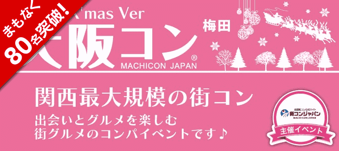 【梅田の街コン】街コンジャパン主催 2017年12月17日