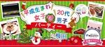 【梅田の恋活パーティー】街コンジャパン主催 2017年12月22日