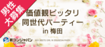 【梅田の恋活パーティー】街コンジャパン主催 2017年12月16日