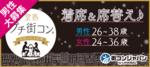 【堂島のプチ街コン】街コンジャパン主催 2017年12月16日