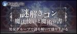 【大分の恋活パーティー】街コンジャパン主催 2017年12月3日
