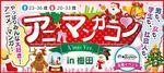 【梅田の街コン】街コンジャパン主催 2017年12月23日