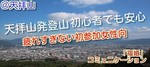 【福岡市内その他の自分磨き】株式会社ワンランクサポートサービス主催 2017年12月3日