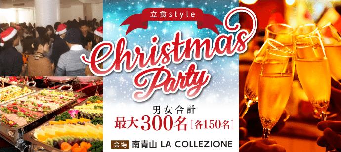 【表参道の恋活パーティー】happysmileparty主催 2017年12月23日