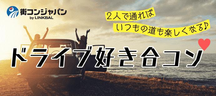 ドライブ好き合コンin梅田☆男性23~36歳×女性20~34歳☆12月5日(火)