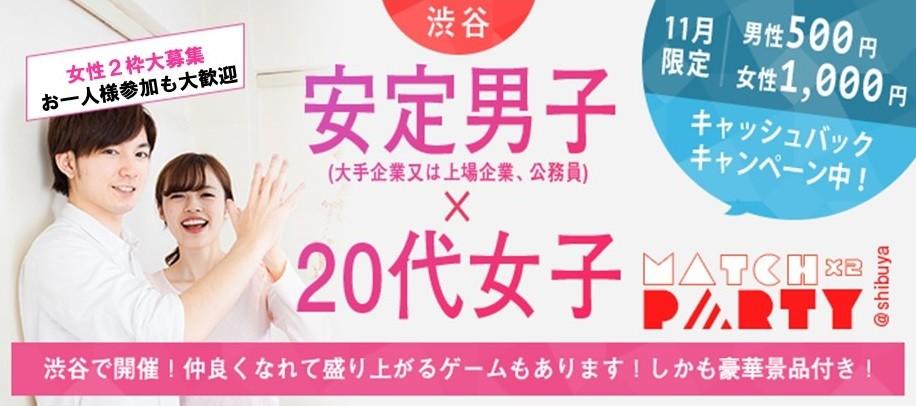 【東京都渋谷の恋活パーティー】株式会社デクノバース主催 2017年11月26日