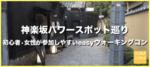 【神楽坂のプチ街コン】ドラドラ主催 2017年12月16日