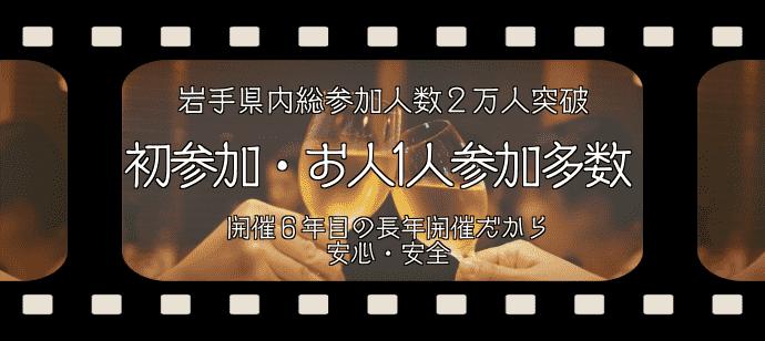 【盛岡のプチ街コン】ハピこい主催 2018年1月6日