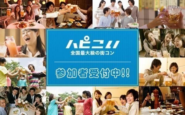 秋田コン☆ハピこい☆New Year party☆