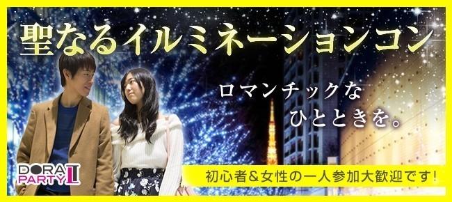 【渋谷のプチ街コン】ドラドラ主催 2017年12月19日