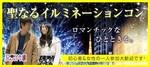 【東京都その他のプチ街コン】ドラドラ主催 2017年12月17日