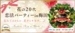 【梅田の恋活パーティー】街コンジャパン主催 2017年12月17日