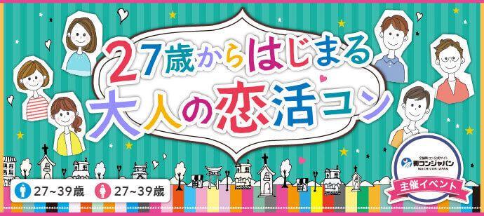 【梅田のプチ街コン】街コンジャパン主催 2017年12月17日