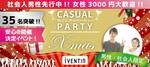 【梅田の恋活パーティー】株式会社iVENTIA主催 2017年12月16日