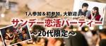 【長野の恋活パーティー】With Me主催 2017年12月10日