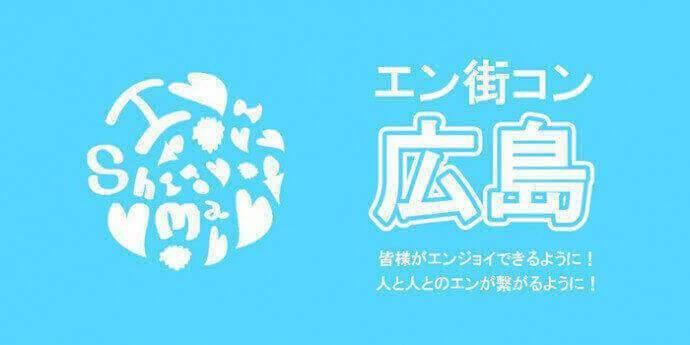 1月28日(日)第66回エン街コン広島@20代限定ver〜素敵な出会いをサポートします☆〜