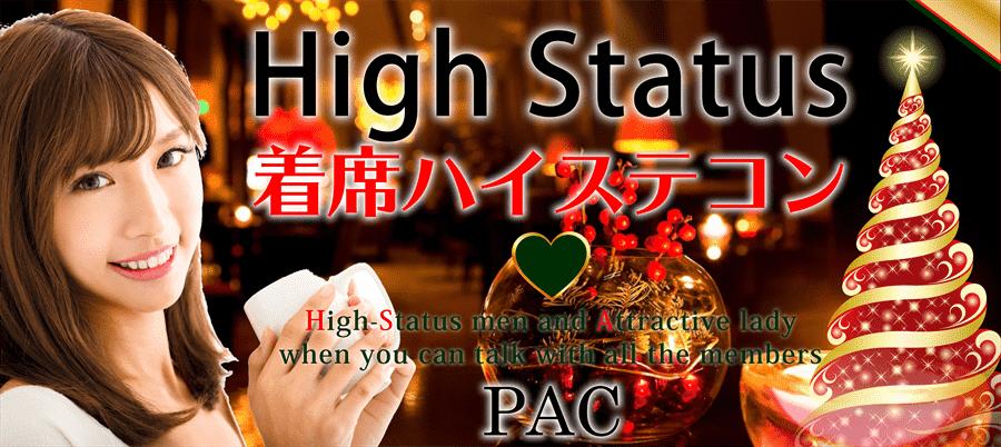 【札幌市内その他のプチ街コン】プライベートアソシエイツクラブ主催 2017年12月16日