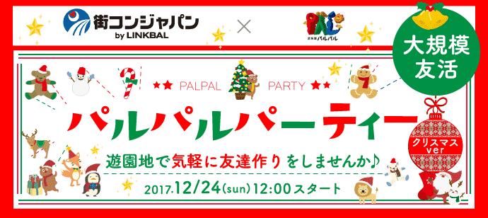 【浜松の恋活パーティー】街コンジャパン主催 2017年12月24日