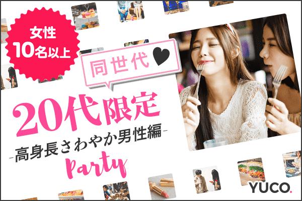 【横浜駅周辺の婚活パーティー・お見合いパーティー】Diverse(ユーコ)主催 2018年1月14日
