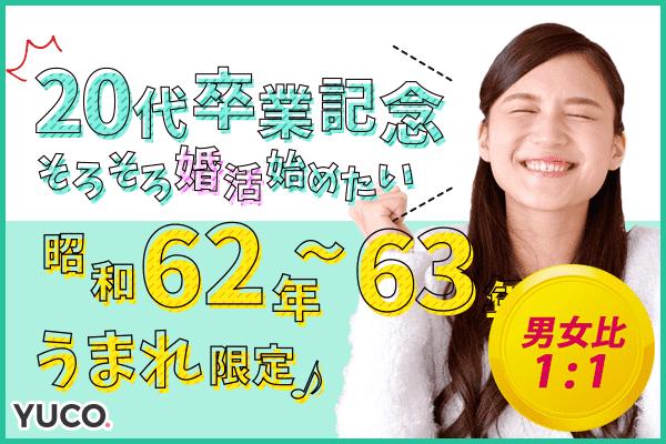 【横浜駅周辺の婚活パーティー・お見合いパーティー】Diverse(ユーコ)主催 2018年1月20日