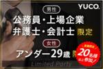 【横浜駅周辺の婚活パーティー・お見合いパーティー】Diverse(ユーコ)主催 2018年1月27日