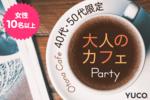 【銀座の婚活パーティー・お見合いパーティー】Diverse(ユーコ)主催 2018年1月28日