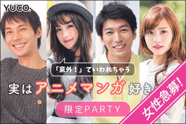 意外!ていわれちゃう、実はアニメマンガ好きの方限定婚活パーティー♪@渋谷 1/21