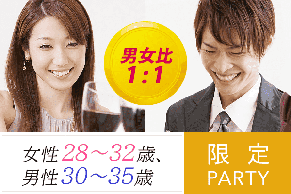 2年以内に結婚したい☆女性28~32歳、男性30~35歳限定婚活パーティー♪@渋谷 1/21