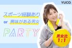 【新宿の婚活パーティー・お見合いパーティー】Diverse(ユーコ)主催 2018年1月18日