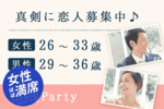 【新宿の婚活パーティー・お見合いパーティー】Diverse(ユーコ)主催 2018年1月19日