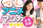 【新宿の婚活パーティー・お見合いパーティー】Diverse(ユーコ)主催 2018年1月20日