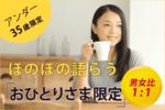 【新宿の婚活パーティー・お見合いパーティー】Diverse(ユーコ)主催 2018年1月21日