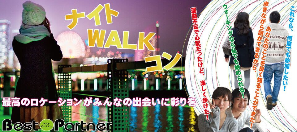 【東京】1/8(月)隅田リバーサイドウォーキングコン@趣味コン/趣味活☆東京で1番高いあの塔周辺を歩きます♪♪《30代限定&一人参加限定》