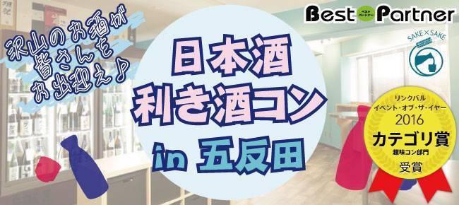 【東京都品川の趣味コン】ベストパートナー主催 2018年1月13日