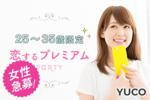 【新宿の婚活パーティー・お見合いパーティー】Diverse(ユーコ)主催 2018年1月25日