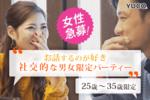 【立川の婚活パーティー・お見合いパーティー】Diverse(ユーコ)主催 2018年1月20日