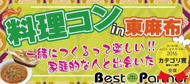 【東京】1/28(日)麻布料理コン@趣味コン/趣味活 キーマカレー作りを皆で体験☆恋のスパイスも一緒に…☆《25~42歳限定》