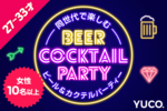 【恵比寿の婚活パーティー・お見合いパーティー】Diverse(ユーコ)主催 2018年1月20日