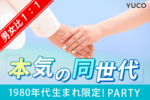 【恵比寿の婚活パーティー・お見合いパーティー】Diverse(ユーコ)主催 2018年1月21日