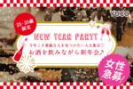 【恵比寿の婚活パーティー・お見合いパーティー】Diverse(ユーコ)主催 2018年1月27日